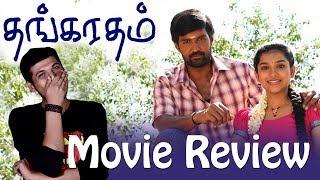 Thangaratham Movie Review - Vetri   P Balamurugan   Adithi Krishna   Thangaratham Review