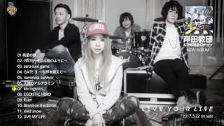 岸田教団&THE明星ロケッツ_New Album「LIVE YOUR LIFE」_全曲クロスフェード試聴