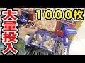 衝撃!メダルゲームで1000枚使い切るまで連続投入した結果www