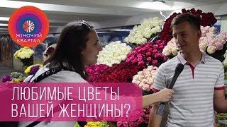 Какие любимые цветы вашей женщины?   Женский Квартал 2018