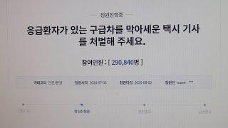 '구급차 막은 택시 처벌'…청원 20만 넘어 / 연합뉴스TV (YonhapnewsTV)