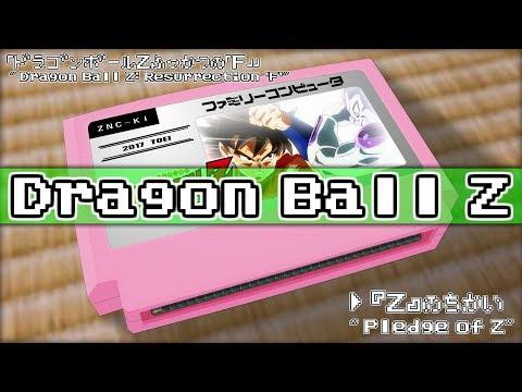 Pledge of Z/Dragon Ball Z: Resurrection 'F' 8bit