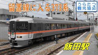 飯田線373系(F10)特急「ワイドビュー伊那路」 飯田駅移動~留置線へ JR Ida Line