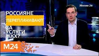 &quot;Фанимани&quot;: как распознать обман в платежках за ЖКУ - Москва 24<