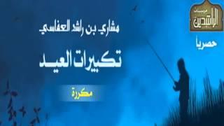 تكبيرات العيد بصوت مشارى العفاسى مكررة لأكثر من ساعة
