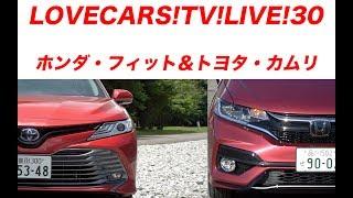 【7月21日21時〜】LOVECARS!TV!LIVE! Vol.30【ホンダフィット/トヨタカムリ他】
