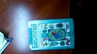 Обзор на учебник биологии!!!