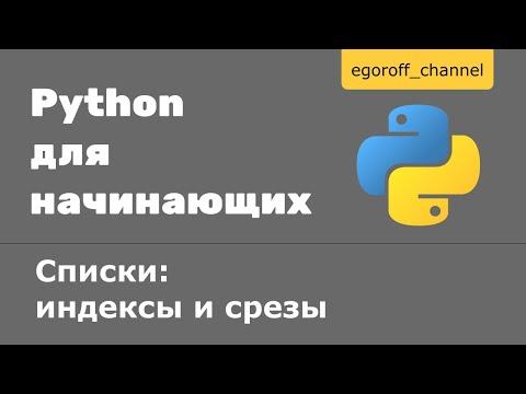 Как узнать индекс в списке python