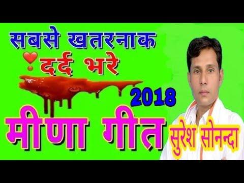 New Meena geet 2018, Suresh Singer Sonanda_प्यार प्रेम super hit geet