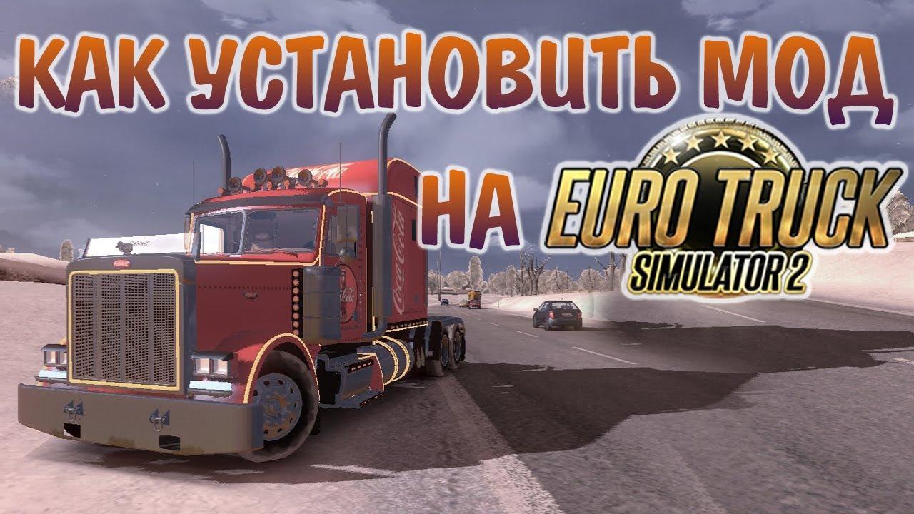 как установить мод на деньги в игре euro truck simulator 2