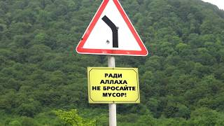 #3 Страшно-красивая Чечня. Знакомство с полицией в Чечне. Качество горных дорог в Чечне. Водопады