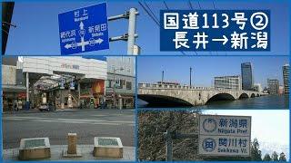 [GoPro車載動画]国道113号②(終) 山形県長井市→新潟県新潟市