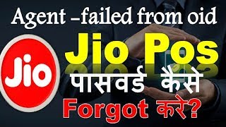 JioPos Password Change  |How to reset forgot jio pos password hindi  |Agent authentication failed