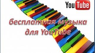 Где найти бесплатную музыку для #YouTube? Как найти БЕСПЛАТНУЮ музыку для видео? #youtube(Сколько раз вы просматривали #youtube видео онлайн и замечали хорошую музыку на фоне?. Музыка вызывает мощную..., 2016-03-28T07:38:12.000Z)