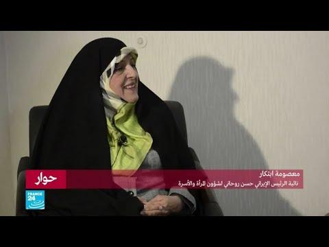معصومة ابتكار.. وضع المرأة الإيرانية تحسن كثيرا ولكن لا زلنا نواجه مقاومة من التيارات المحافظة  - 15:55-2019 / 3 / 12