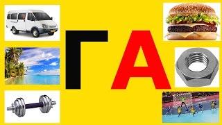 Слог ГА. Учим слога (ГА). Видео для детей, развивающее занятие учим слога (ГА).