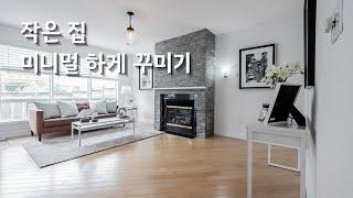 작은 집 미니멀 하게 집 꾸미기(Home Staging…