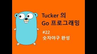컴맹을 위한 Go 언어 프로그래밍 강좌 22 - 숫자야구를 만들어보자.2
