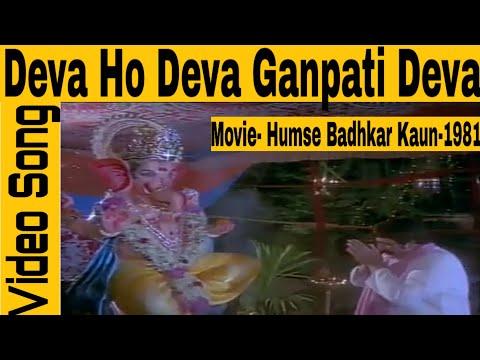 Deva Ho Deva Ganapatee Deva | Asha ji, Bhupinder ji, Md. Rafi, Sapan ji, Shailendra ji | Video Song.