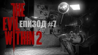 NoThx playing The Evil Within 2 EP07