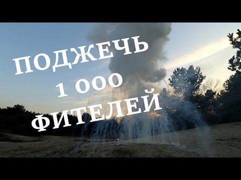 ЧТО БУДЕТ, ЕСЛИ ПОДЖЕЧЬ 1000 ПОРОХОВЫХ ФИТЕЛЕЙ!!!