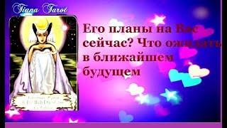 Его планы на Вас сейчас? Гадание на картах Таро на любовь и не только Free divination for love