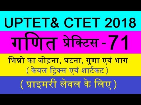 UPTET गणित प्रेक्टिस 71 !! UPTET math preparation | UPTET 2018 MATH SOLVED paper