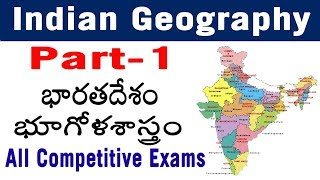 How to prepare Indian Geography Part-1 For AP Constable SI APPSC TSPSC UPSC Railways SSC in Telugu