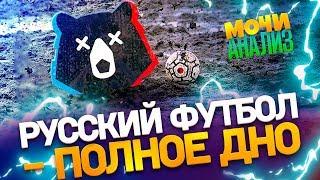 Российский футбол - полное дно?