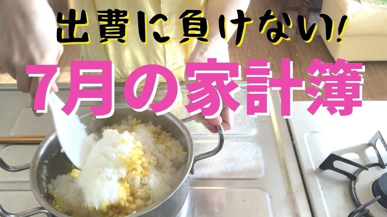 【2021年7月家計簿】4連休に結婚式…かさむ出費に負けるな〜!!