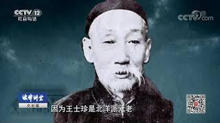 《法律讲堂(文史版)》 20190820 北洋乱局(十五)张勋逆势复辟| CCTV社会与法