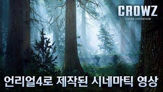 CROWZ l Official Cinematic Trailer (Full version, 4K)