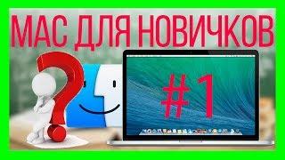 """""""Mac для новичков"""" - Обзор системы (Урок №1)"""
