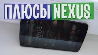 За что я люблю свой LG GOOGLE NEXUS 5 ?