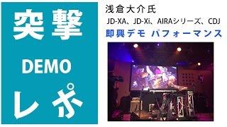 浅倉大介氏DEMOプレイ、JD-XA、JD-Xi、AIRAシリーズ即興デモ 【動画内容...