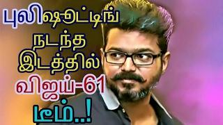 vuclip #Vijay 61 movie shooting at Puli shooting spot| Tamil | cinema news | Movie news | Kollywood news|