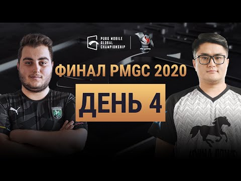 [Russian] PMGC Finals Day 4   Qualcomm   PUBG MOBILE Global Championship 2020