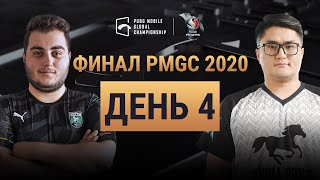 [Russian] PMGC Finals Day 4 | Qualcomm | PUBG MOBILE Global Championship 2020