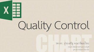 สอน Excel: สอนวิธีการสร้างแผนภูมิควบคุมคุณภาพ (Quality Control or QC Chart)