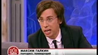 """Максим Галкин в """"Пусть говорят"""" ( юбилей Шифрина )"""