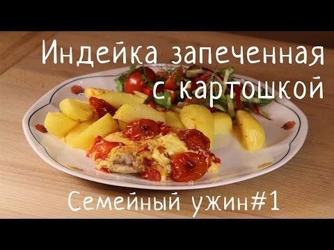 Индейка запеченная с картошкой (Семейный ужин#1)