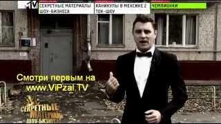 Секретные материалы шоу-бизнеса Выпуск 9 (25.10.2012)