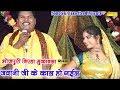 जवानी जी के काल हो गईल  || Tapeshwar Chauhwan || Bhojpuri Mukabla|| Birha Dangal