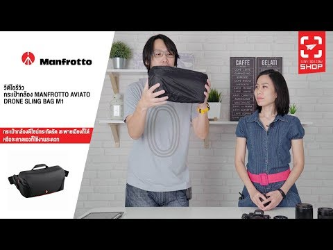 [SHOP] กระเป๋ากล้อง Manfrotto Aviato Drone Sling Bag M1