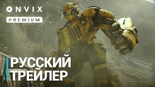 Бамблби | Русский трейлер | Фильм [2018] с Хейли Стайнфелд