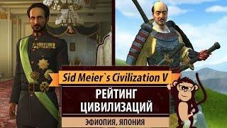 Рейтинг цивилизаций в Sid Meier's Civilization V: Эфиопия, Япония(2ГИС: http://2gis.ru/ История компании 2ГИС: https://www.youtube.com/watch?v=nccpYBUUS1Q Рейтинг наций в пятой Циве! Сильные и слабые..., 2015-06-26T22:00:00.000Z)