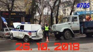 ☭★Подборка Аварий и ДТП/Russia Car Crash Compilation/#705/October 2018/#дтп#авария