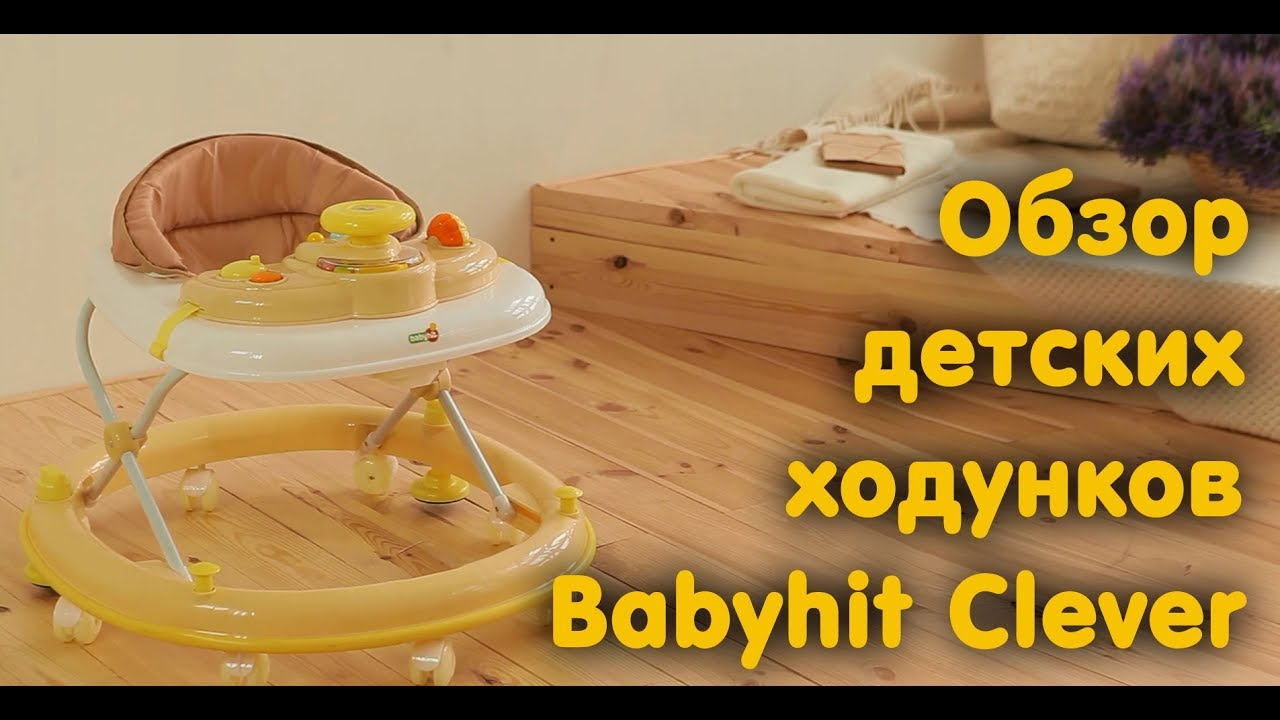 Купить детские ходунки недорого: большой выбор объявлений продам детские ходунки бу. На ria. Com есть предложения продажа ходунки для детей дешево в украине, есть цены и фото товаров.