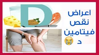 ماهي اعراض نقص فيتامين د مع خلطه