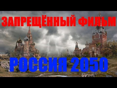 Россия 2050 ФИЛЬМ ЗАПРЕЩЁН К ПОКАЗУ НА ТЕЛЕВИДЕНИИ